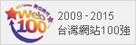 台灣網站100強